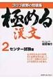 極める漢文 センター試験編 ゴロゴ板野の問題集(2)