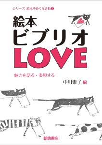 絵本ビブリオLOVE シリーズ絵本をめぐる活動1