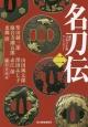 名刀伝 傑作日本刀小説アンソロジー (2)