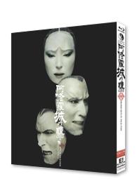 【取扱店限定】阿修羅城の瞳2003 GEKI×CINE Edition