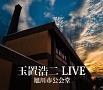 LIVE 旭川市公会堂