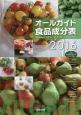 オールガイド食品成分表 2016