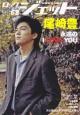 ロックジェット 2015AUTUMN 尾崎豊 永遠のI LOVE YOU (63)