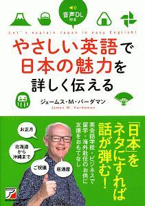 やさしい英語で日本の魅力を詳しく伝える 音声DL付き