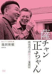 小林洋平『薩チャン 正ちゃん 戦後民主的独立プロ奮闘記』