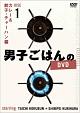 男子ごはんのDVD Disc 1 カレー&餃子・チャーハン 編