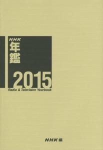 NHK年鑑 2015