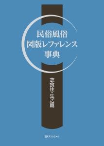 民俗風俗 図版レファレンス事典 衣食住・生活篇