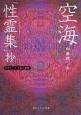 空海「性霊集」抄 ビギナーズ日本の思想