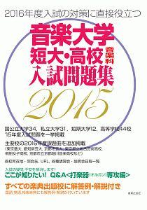 音楽大学・短大・高校音楽科入試問題集 2015