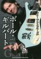 ヤング・ギター[インタビューズ]ポール・ギルバート (2)