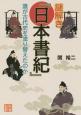 謎解き『日本書紀』 誰が古代史を塗り替えたのか