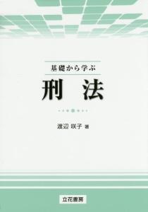 渡辺咲子『基礎から学ぶ刑法』
