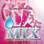 泣ウタMIX Mixed by DJ SPARK