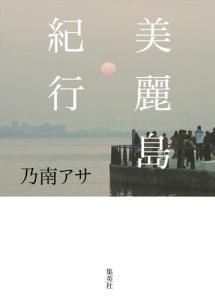 『美麗島紀行』乃南アサ