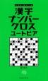 漢字ナンバークロス ユートピア
