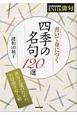 書いて身につく四季の名句120選 別冊NHK俳句