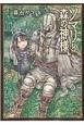 ソマリと森の神様 (1)