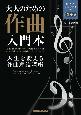 大人のための作曲入門本 人生を変える作曲理論講座 CD付 聴くだけで作曲能力が育つ