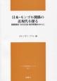 日本・モンゴル関係の近現代を探る 国際関係・文化交流・教育問題を中心に