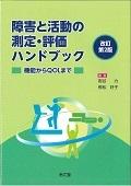 飛松好子『障害と活動の測定・評価ハンドブック<改訂第2版>』