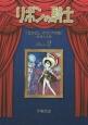 リボンの騎士<なかよしオリジナル版>復刻大全集BOX (2)