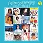 シングルレコード復刻ニャンニャン 3