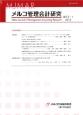 メルコ管理会計研究 8-1 2015