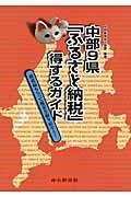 中部9県「ふるさと納税」得するガイド