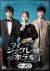 マイ・シークレットホテル DVD-BOX2[KEDV-0471][DVD]