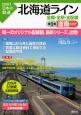 図説・日本の鉄道 北海道ライン 道南エリア 全線・全駅・全配線(1)