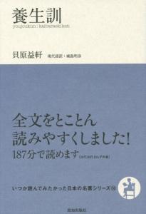 『養生訓 いつか読んでみたかった日本の名著シリーズ10』貝原益軒