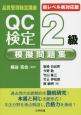 QC検定2級 模擬問題集 品質管理検定講座<新レベル表対応版>