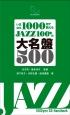 いまなら1000円で買えるJAZZ100年の大名盤500