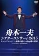 シアターコンサート2015 ヒットパレード/-演歌の旅人-船村徹の世界