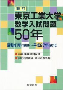 東京工業大学 数学入試問題50年<新訂>