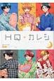 HQ+カレシ-Bed Time- HQアンソロジーSPIKE番外編