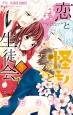恋と怪モノと生徒会 (3)