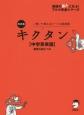 キクタン【中学英単語】高校入試レベル<改訂版> 聞いて覚えるコーパス英単語