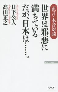 世界は邪悪に満ちているだが、日本は・・・・・・。