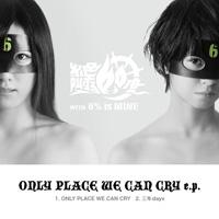 絶叫する60度 with 6% is MINE『ONLY PLACE WE CAN CRY e.p.』