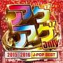 アゲアゲ Only 2015~2016[J-POP BEST]