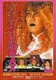 武道館女王列伝MAX '94・8・24 日本武道館