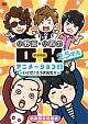 小野坂・小西のO+K 2.5次元 アニメーション 第3巻 特別版