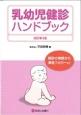 乳幼児健診ハンドブック<改訂第4版>