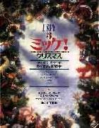 『ミッケ!クリスマス 大型絵本 I SPY3』ウォルター・ウィック
