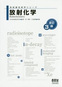 放射化学<改訂3版>