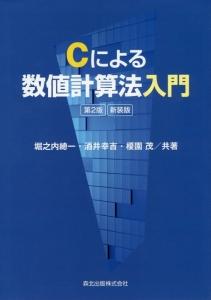 Cによる数値計算法入門<第2版・新装版>