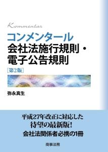 『コンメンタール会社法 施行規則・電子公告規則<第2版>』弥永真生