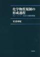 化学物質規制の形成過程 EU・ドイツ・日本の比較政策論